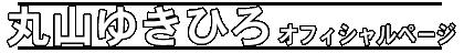 丸山ゆきひろ オフィシャルページ